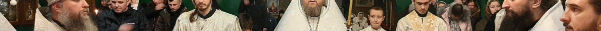 Обрізання Господня та день пам'яті святителя Василія Великого